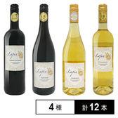 【4種×3本】フランスワイン4品種飲み比べ(カベルネ、ピノノワール、シャルドネ、ソーヴィニヨンブラン)