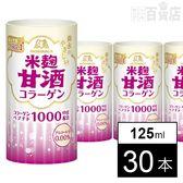 森永のやさしい米麹甘酒コラーゲン125ml