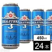 【24本】ロシアビール バルティカ No.3 450ml