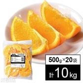 【20袋】トロピカルマリア カット・オレンジ