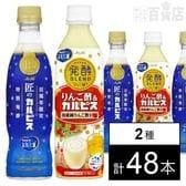 [計48本]アサヒ 匠のカルピス PET370ml/発酵BLEND「りんご酢&『カルピス』」PET500ml