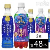 [計48本]アサヒ 匠のカルピス PET370ml/特産「三ツ矢」長野県産巨峰 PET460ml