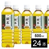 [24本]お茶屋さんの緑茶 500ml