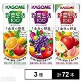 【計72本】カゴメ 野菜生活100(オリジナル/アップルサラダ/ベリーサラダ)