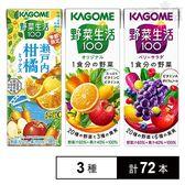 【計72本】カゴメ 野菜生活100(オリジナル/ベリーサラダ/瀬戸内柑橘ミックス)