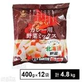【12袋】カレー用野菜ミックス