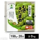 【20袋】むき枝豆