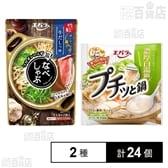 なべしゃぶ 牛だしつゆ (100g×2袋入り)/プチッと鍋 濃厚白湯鍋 (22g×6個入り)