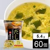 だしいただきます。たまごスープ