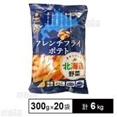 【20袋】北海道産フレンチフライポテト