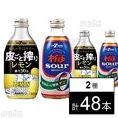 7マウンテンプレミアム 皮ごと搾りレモンサワー/7マウンテン梅サワー ゼロ