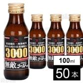 【50本】無敵ゴールドDX3000 100ml