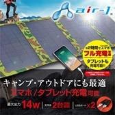 [カモフラージュ] air-J(エアージェイ)/ポータブルソーラー充電器 最大出力14W/AJ-SOLAR14W CF