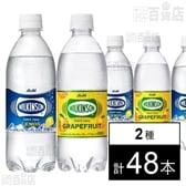 アサヒ ウィルキンソン タンサン レモン PET500ml/ウィルキンソン タンサン グレープフルーツ PET500ml