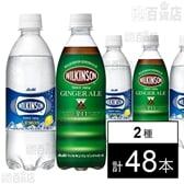アサヒ ウィルキンソン タンサン レモン PET500ml/ウィルキンソン ジンジャエールPET500ml