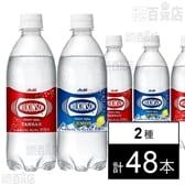 ウィルキンソン タンサン PET500ml/アサヒ ウィルキンソン タンサン レモン PET500ml