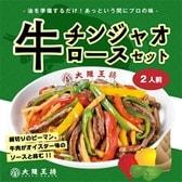 【20個】大阪王将 牛チンジャオロースセット 2人前