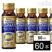 ウコンの力レバープラスプラチナ 50ml瓶