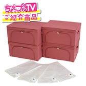 【ちょっプルTV】圧縮収納ボックス 特別セット 4セット スモーキーレッド