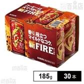 キリン ファイア 直火ブレンド185g缶 6缶パック