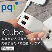 PQI/iPhone・Android バックアップ用カードリーダー iCube/ICB-WH