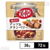 【72個】キットカット 毎日のナッツ&クランベリー パウチ