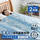 [2枚組/ブルー]Lakurasu/洗える羽毛肌掛布団 (シングル)