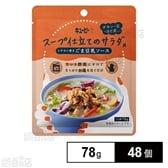 キユーピー スープ仕立てのサラダ用 シナモン香るごま豆乳ソース 78g