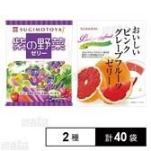 紫の野菜ゼリー/おいしいピンクグレープフルーツゼリー