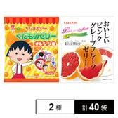ちびまる子ちゃんくだものゼリーオレンジ味/おいしいピンクグレープフルーツゼリー