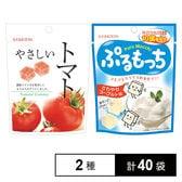 【2種各20個】やさしいトマト/ぷるもっち ヨーグルト味
