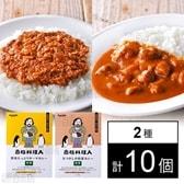 南極料理人 野菜たっぷりキーマカレー(中辛)/なつかしの和風カレー(中辛)