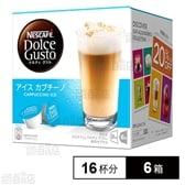 ネスカフェ ドルチェ グスト 専用カプセル アイスカプチーノ 16杯分×6個