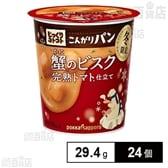 こんがりパン蟹のビスクカップ