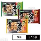 【各5全15個】釜めしの素(鶏五目・山菜・きのこ)