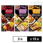 【各5個15箱】ポントクック(ドミグラスソース・和風あんかけ・和風あまから煮込みの素)