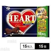 【15個】ハートチョコレートピーナッツ甘さひかえめ