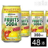 スーパーフルーツMIX フルーツソーダ 350ml