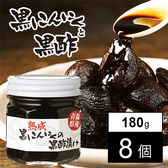 青森県産熟成黒にんにくの黒酢漬け