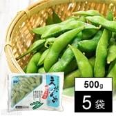 【5袋】水解凍枝豆 500g(業務用)