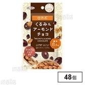 【48個】ロカボ くるみ&アーモンドチョコ