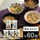 マリンフード スープ・味噌汁5種セット