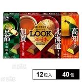 【40個】ルック(ザ・日本コレクション)