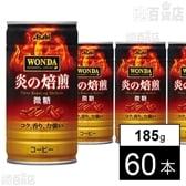 アサヒ ワンダ炎の焙煎缶 185g