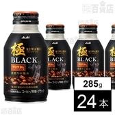 ワンダ 極 ブラック ボトル缶285g