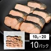 【10パック】カラフトマス塩焼き10gx20個入り
