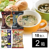 4種の化学調味料無添加FDスープ18食