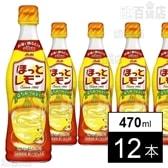 <希釈用>ほっとレモン 470ml