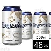 【48本】ヒューガルデン ホワイト330ml缶