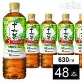十六茶プラス3つのはたらき PET630ml